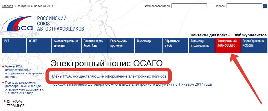 Обращение к официальному сайту страховщика осуществляется посредством обращения к порталу РСА