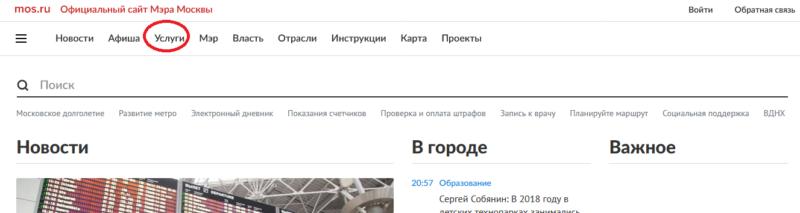Услуги сайта Мэра Москвы