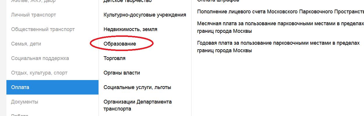 """""""Образование"""""""
