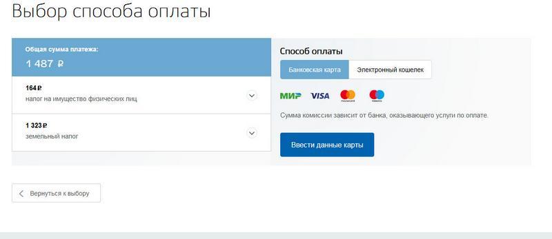 Оплата задолженности
