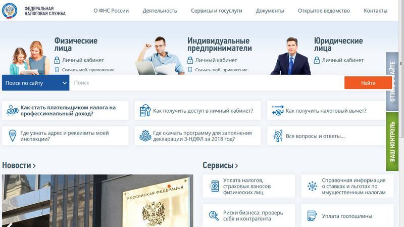 Сайт фискальной службы