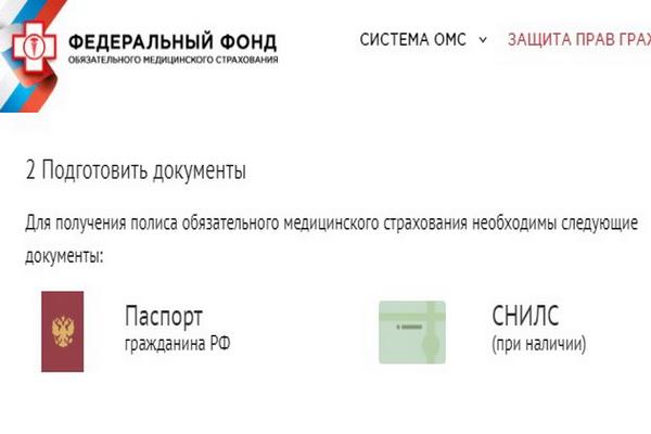 Заключение договора страхования предполагает предоставление пакета документации