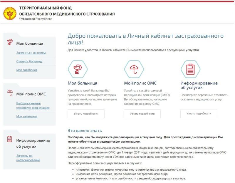 При необходимости пользователь сможет проверить информацию относительно оформленного договора страхования