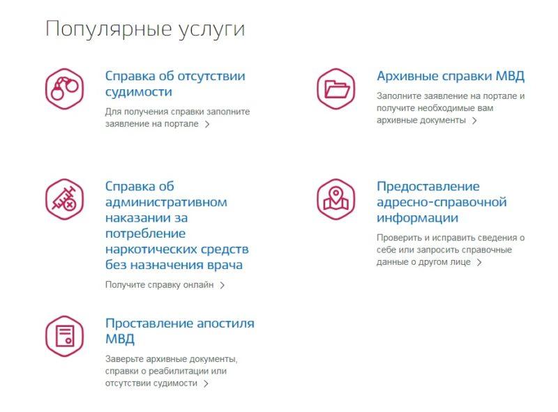 Раздел электронных услуг при обращении к порталу за архивными данными