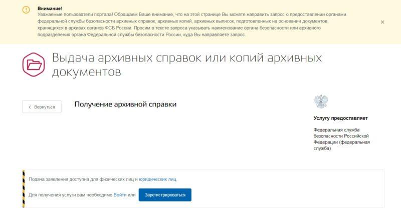 Запрос в ФСБ через Госуслуги для получения архивной справки
