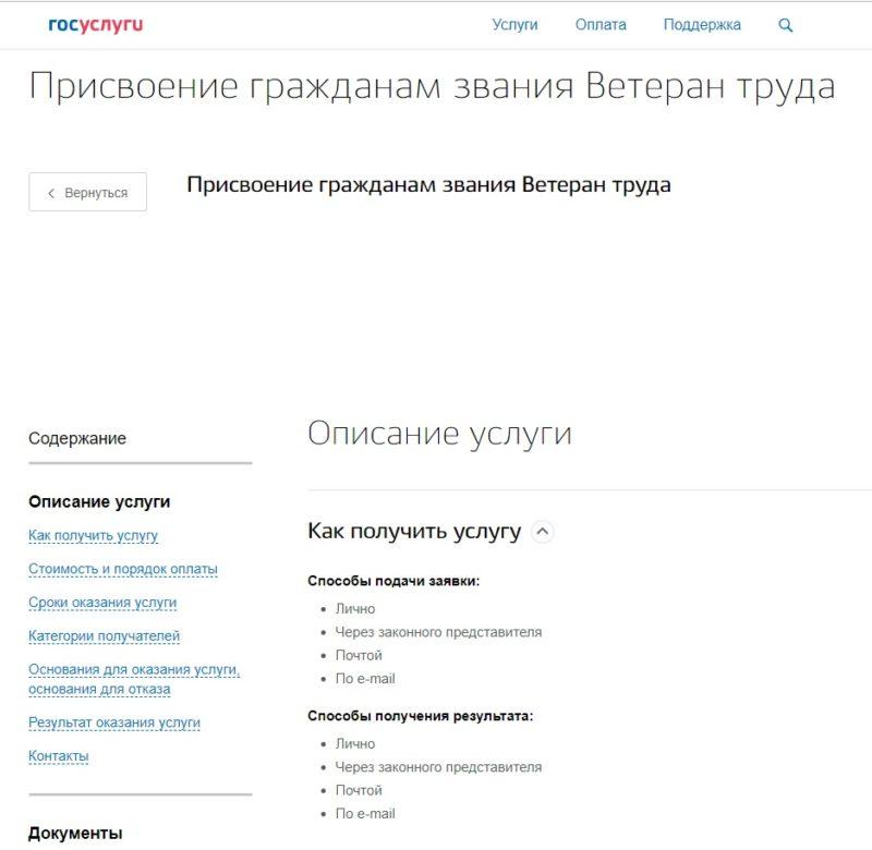 """Электронная услуга по получению звания """"Ветеран труда"""""""