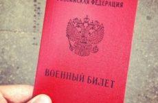 Как восстановить военный билет через «Госуслуги»
