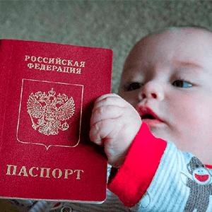 Как оформить гражданство ребенку через «Госуслуги»
