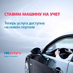 Как поставить машину на учет через МФЦ