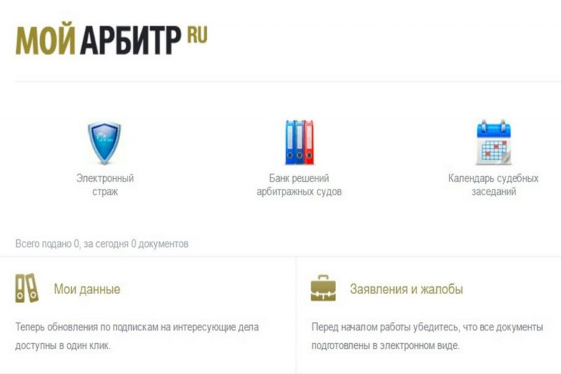 Главная страница сайта my.arbitr.ru