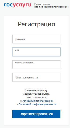 Регистрационная форма сайта.