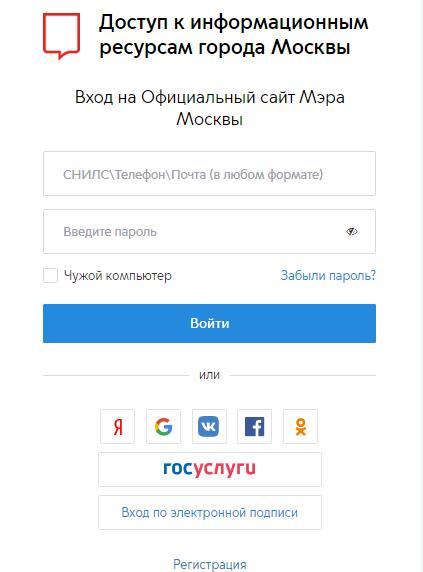 Форма входа на mos.ru