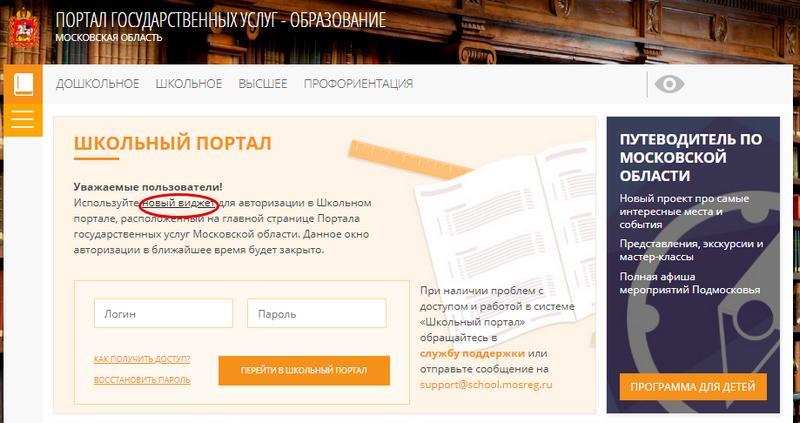 Школьный портал МО.