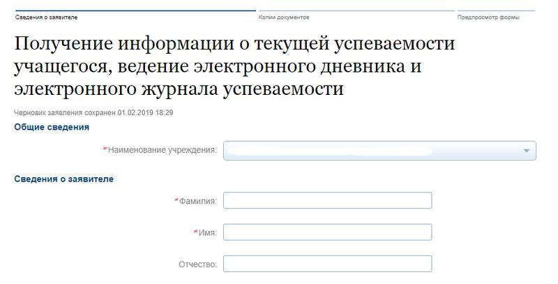 Форма заявления на получение услуги.