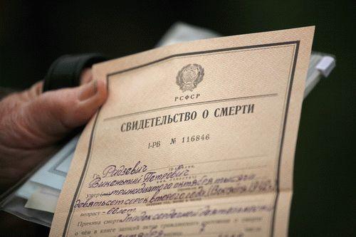 Как выглядело свидетельство в РСФСР