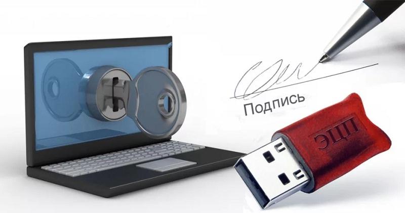 Для получения услуги необходима личная электронная подпись