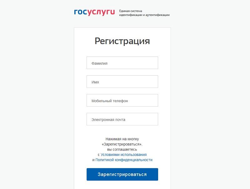 Регистрация на сайте - обязательное условие получения госуслуг