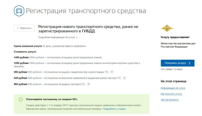 Пошлины при проведение регистрационных действий с ТС через портал