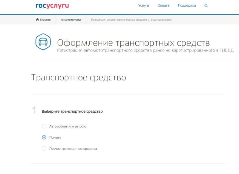 Форма заявления на регистрацию прицепа через Госуслуги