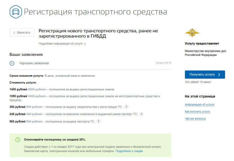 Пошлина за регистрационные действия с прицепом