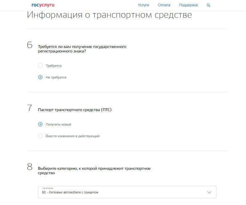Указание данных о прицепе в электронном заявлении при постановке на учет