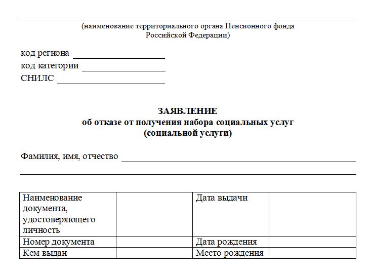 Стандартная форма заявления