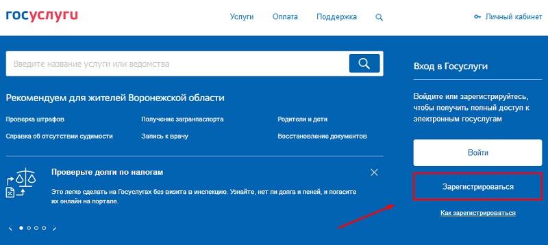 Для записи к врачу пользователь должен быть зарегистрирован на федеральном портале Госуслуги