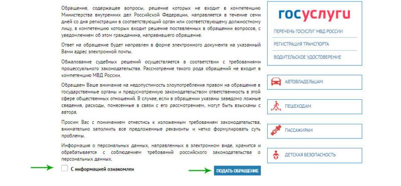 Условия подачи онлайн-заявления в ГИБДД