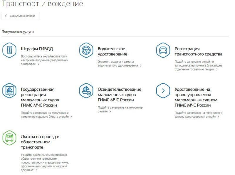 Перечень услуг ГИБДД на едином портале