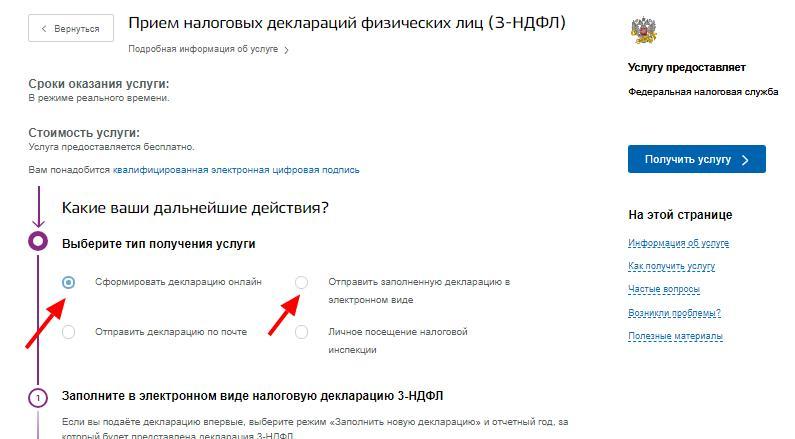 Госуслуга по приему 3-НДФЛ.