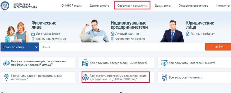 Сайт налоговой инспекции.