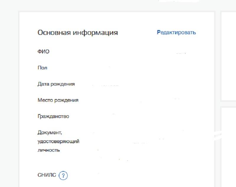Данные, необходимые для заполнения в пользовательском блоке
