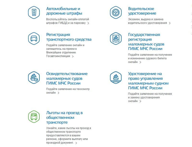 Популярные услуги, предоставляемые ГИБДД в электронном виде