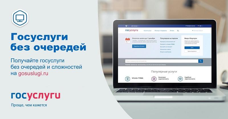 Портал существенно облегчает жизнь простых россиян