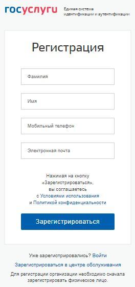 Форма для регистрации.