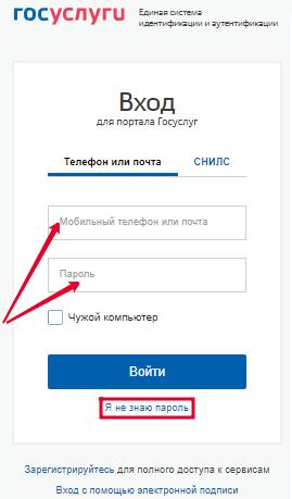 Вход на сайт.