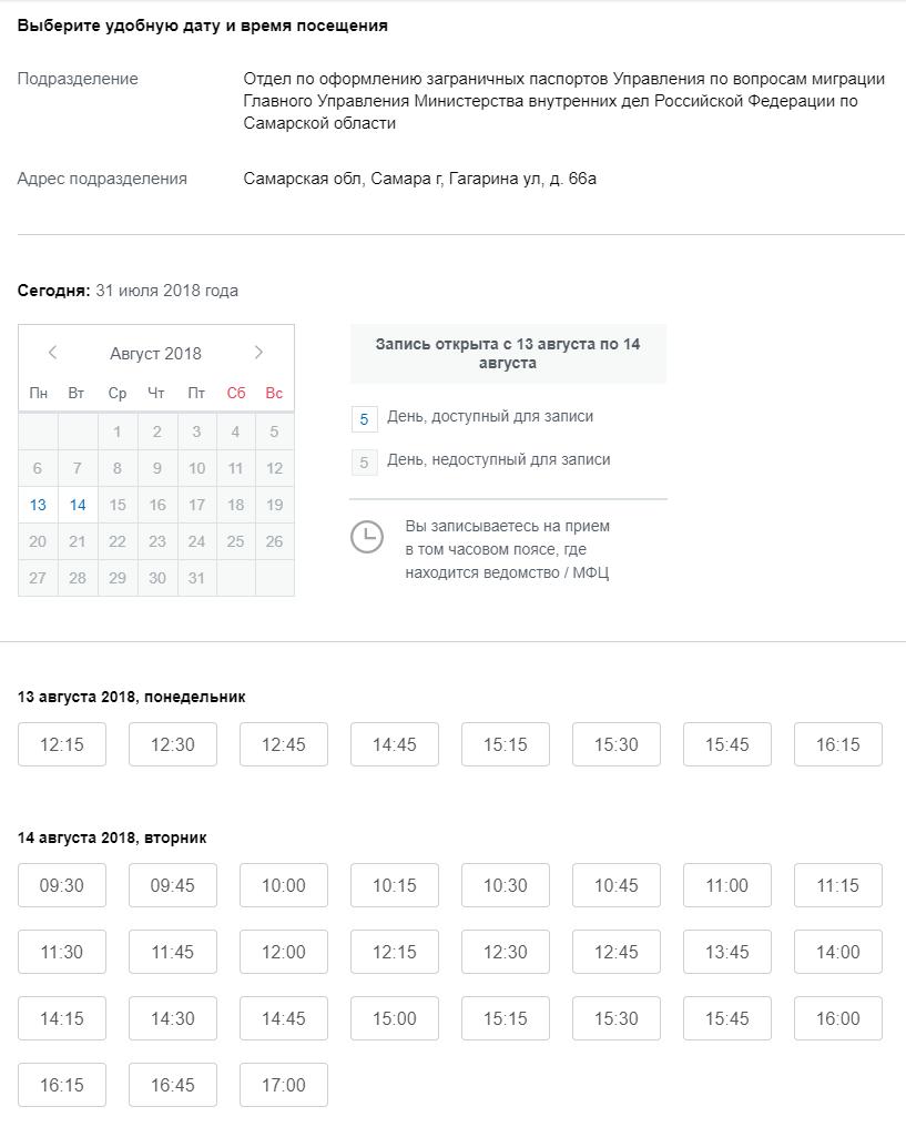 Выбор времени и даты