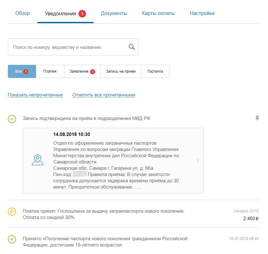 Где найти сведения о поданной заявке