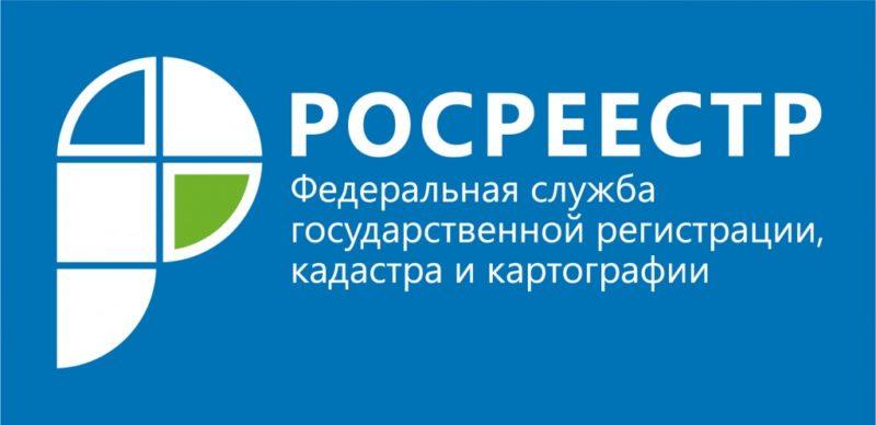 Логотип Росреестра - госинстанции