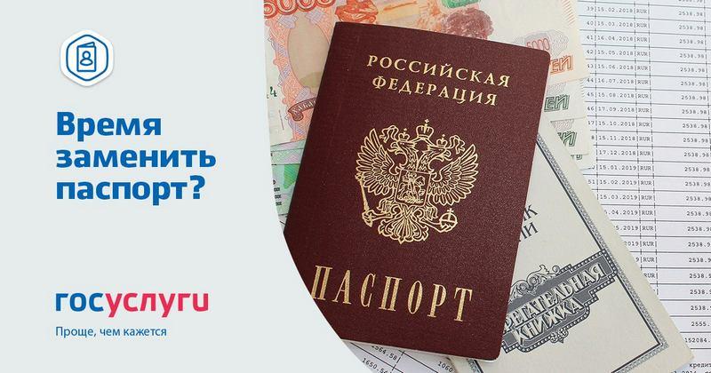 "Замена паспорта на ""Госуслугах"""
