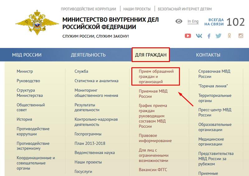 Оформить обращение в полицию можно на официальном сайте МВД
