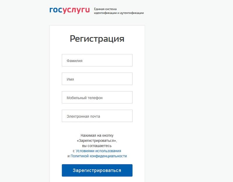 Регистрационная анкета на портале