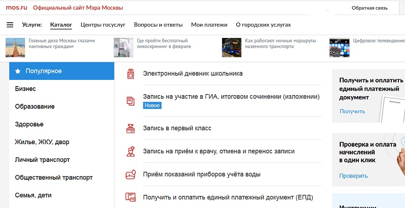 На городском портале москвичи могут получить самые разные услуги