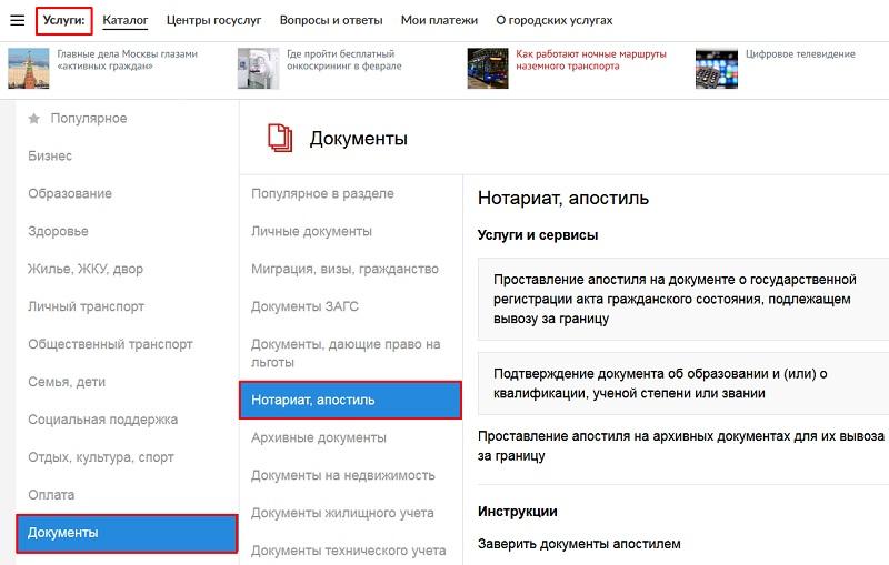 Выбор нужной услуги на сайте московских госуслуг