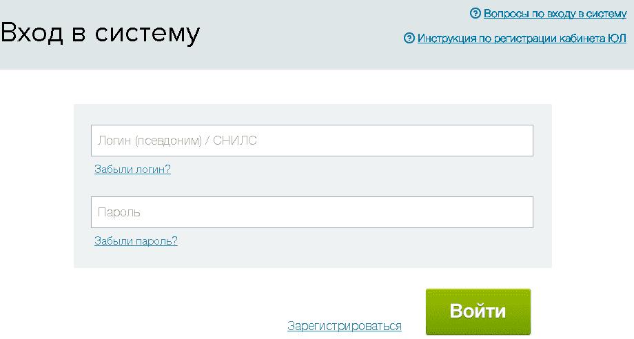 Вход в систему mos.ru