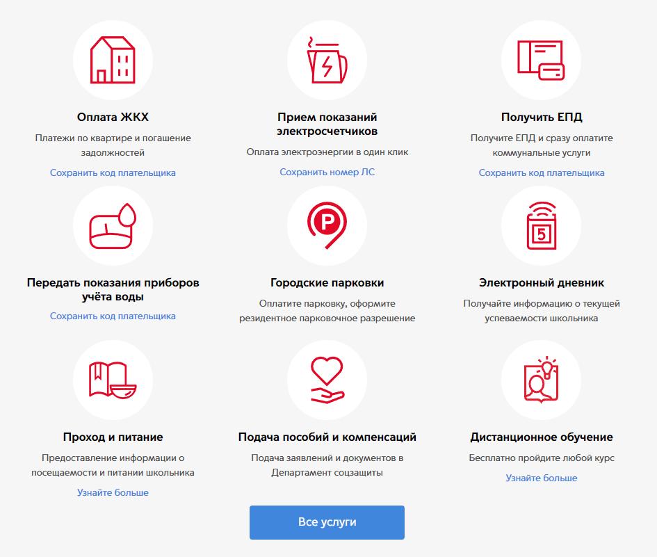 Некоторые разделы услуг на mos.ru