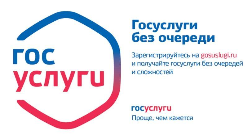 Логотип единого портала госуслуг