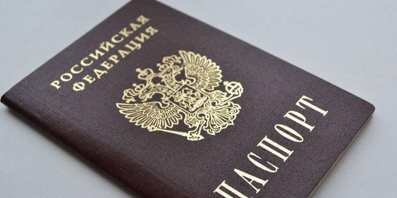 Главный документ гражданина РФ