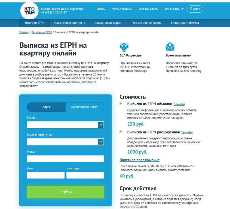 Интерфейс одного из онлайн-сервисов по оформлению выписок из ЕГРП