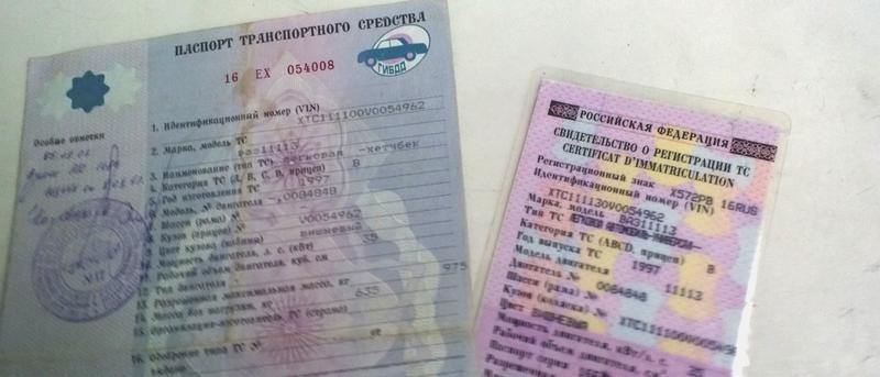 Восстановление паспорта и свидетельства